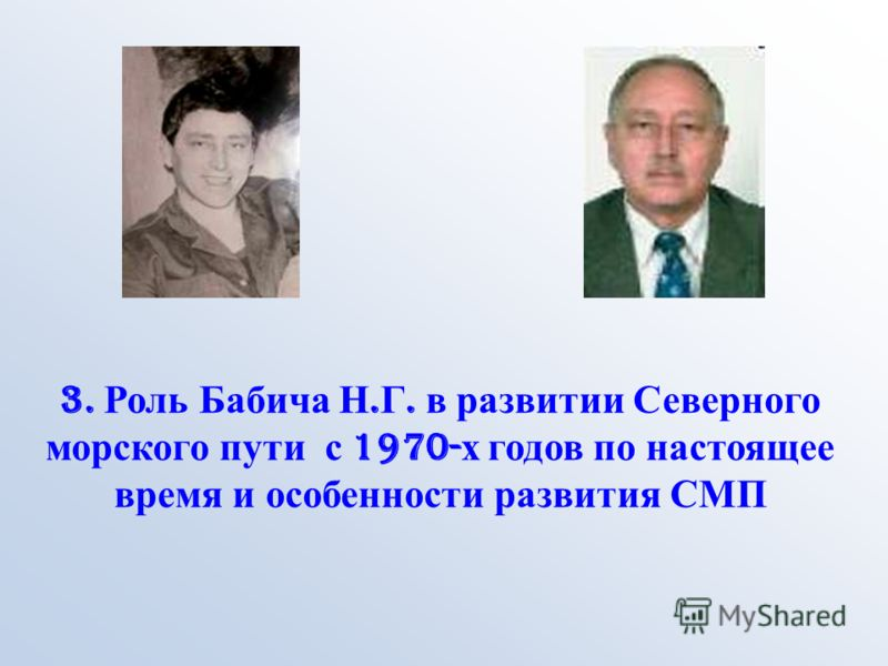 3. Роль Бабича Н. Г. в развитии Северного морского пути с 1970- х годов по настоящее время и особенности развития СМП