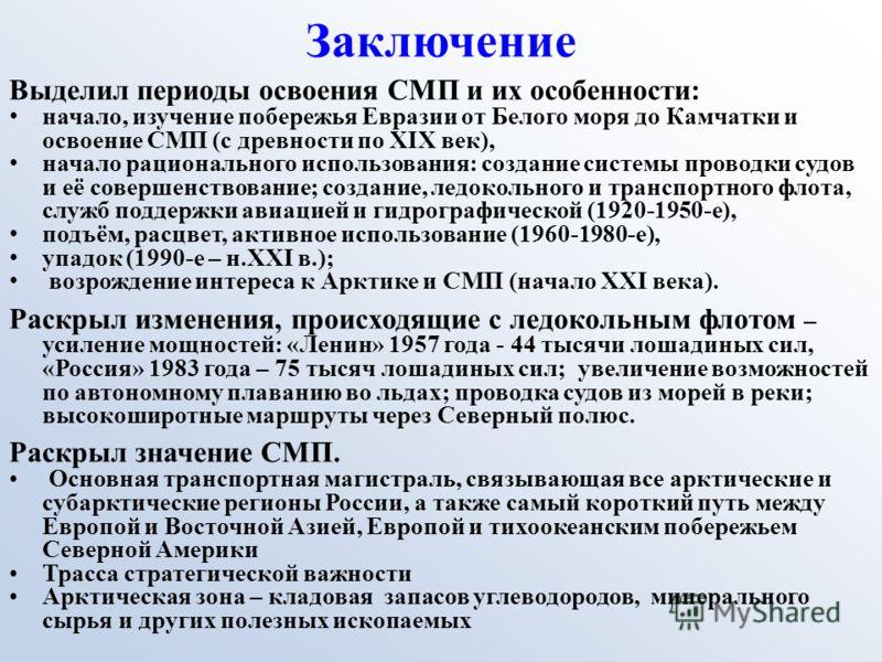 Заключение Выделил периоды освоения СМП и их особенности: начало, изучение побережья Евразии от Белого моря до Камчатки и освоение СМП (с древности по XIX век), начало рационального использования: создание системы проводки судов и её совершенствовани