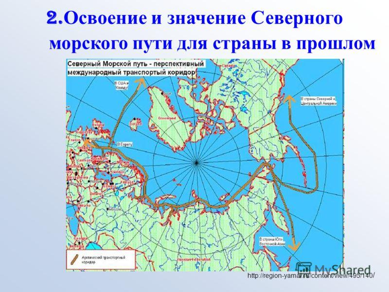 http://region-yamal.ru/content/view/495/140 / 2. Освоение и значение Северного морского пути для страны в прошлом