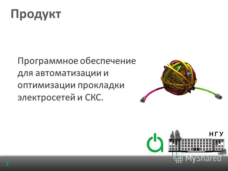 Продукт Программное обеспечение для автоматизации и оптимизации прокладки электросетей и СКС. Введение 1