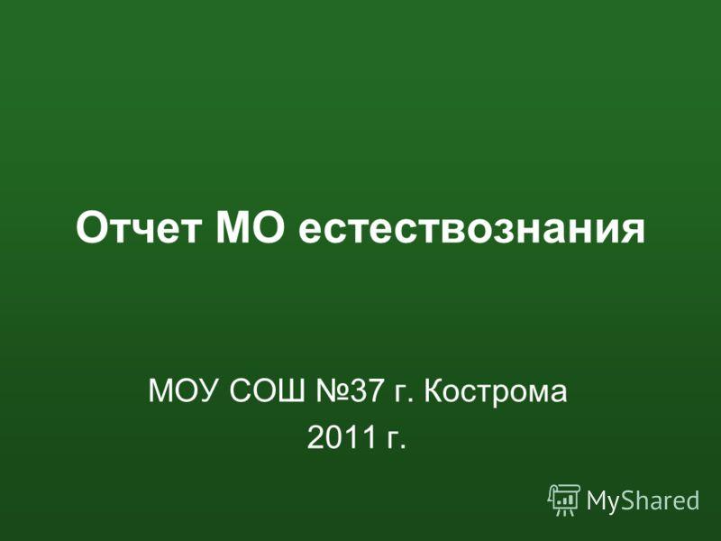 Отчет МО естествознания МОУ СОШ 37 г. Кострома 2011 г.