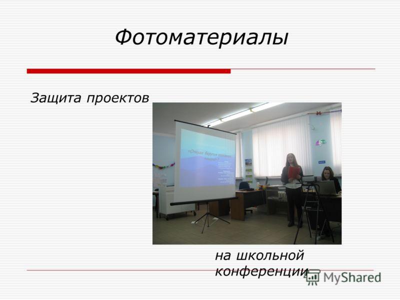 Фотоматериалы Защита проектов на школьной конференции