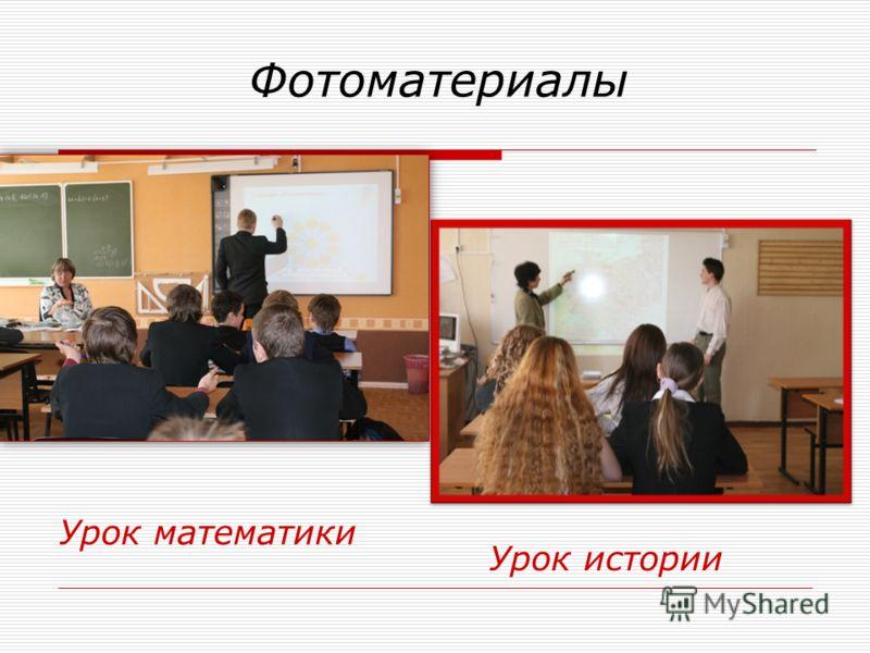 Урок математики Урок истории