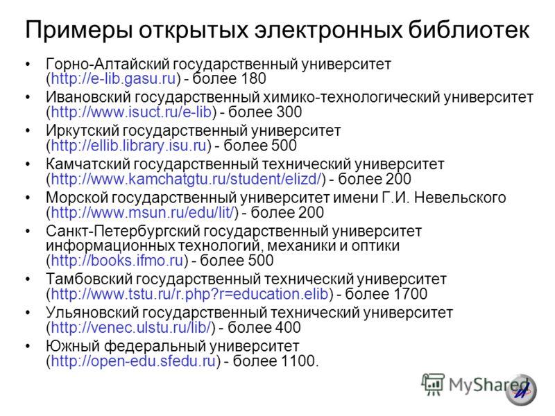 Примеры открытых электронных библиотек Горно-Алтайский государственный университет (http://e-lib.gasu.ru) - более 180 Ивановский государственный химико-технологический университет (http://www.isuct.ru/e-lib) - более 300 Иркутский государственный унив