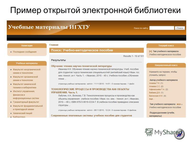Пример открытой электронной библиотеки