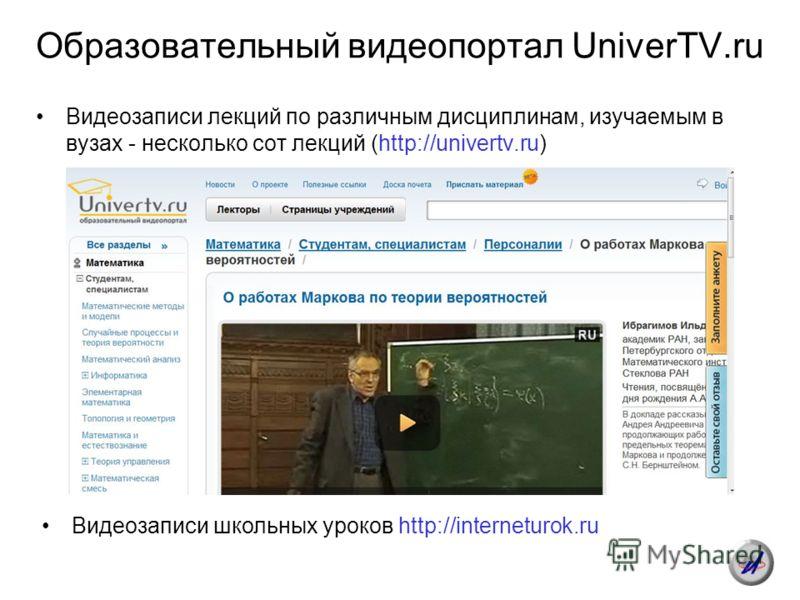 Образовательный видеопортал UniverTV.ru Видеозаписи лекций по различным дисциплинам, изучаемым в вузах - несколько сот лекций (http://univertv.ru) Видеозаписи школьных уроков http://interneturok.ru