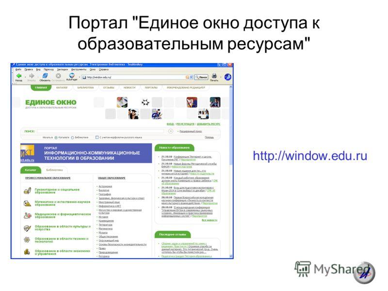 Портал Единое окно доступа к образовательным ресурсам http://window.edu.ru