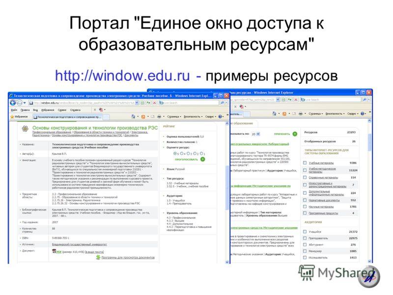 Портал Единое окно доступа к образовательным ресурсам http://window.edu.ru - примеры ресурсов