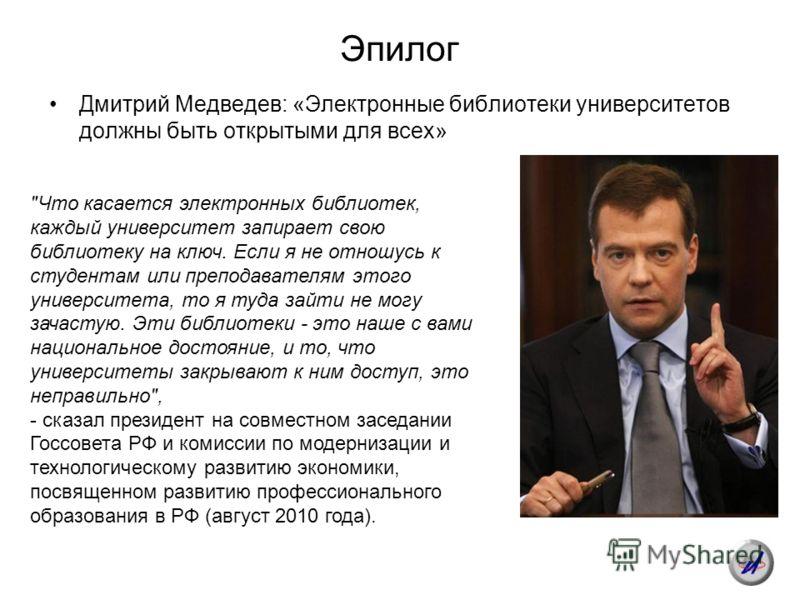 Эпилог Дмитрий Медведев: «Электронные библиотеки университетов должны быть открытыми для всех»