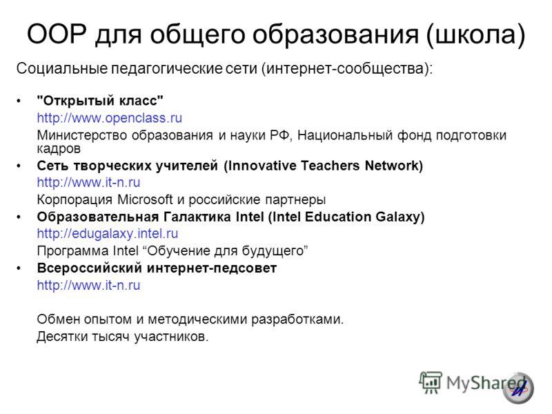 ООР для общего образования (школа) Социальные педагогические сети (интернет-сообщества):