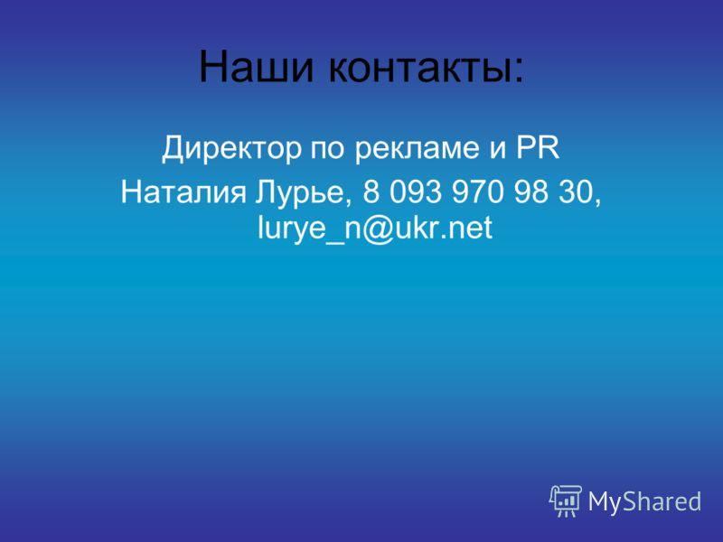 Наши контакты: Директор по рекламе и PR Наталия Лурье, 8 093 970 98 30, lurye_n@ukr.net