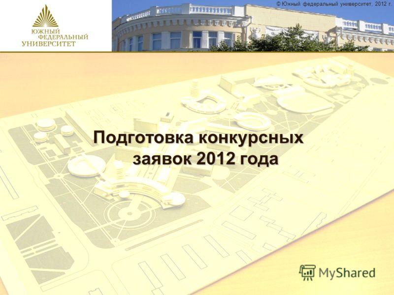 Подготовка конкурсных заявок 2012 года © Южный федеральный университет, 2012 г.
