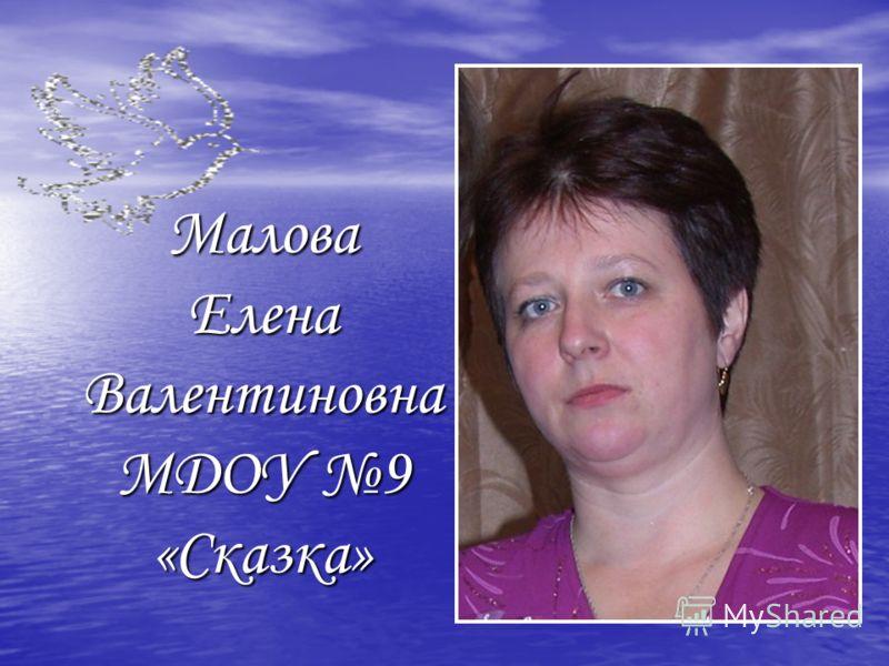 Малова Елена Валентиновна МДОУ 9 «Сказка»