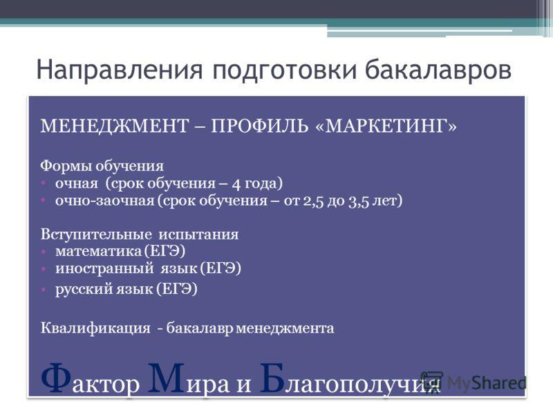 Направления подготовки бакалавров МЕНЕДЖМЕНТ – ПРОФИЛЬ «МАРКЕТИНГ» Формы обучения очная (срок обучения – 4 года) очно-заочная (срок обучения – от 2,5 до 3,5 лет) Вступительные испытания математика (ЕГЭ) иностранный язык (ЕГЭ) русский язык (ЕГЭ) Квали