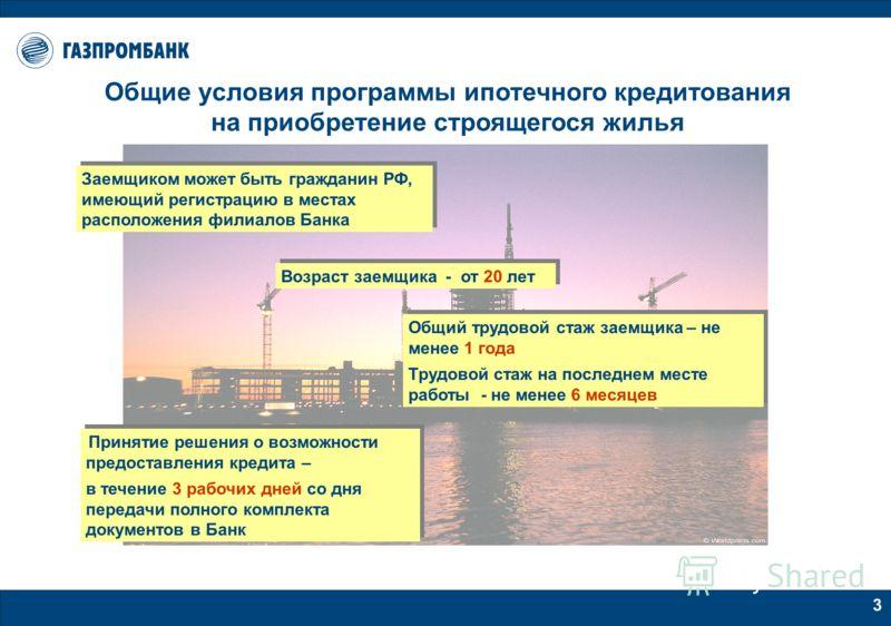 2 Цель кредита – приобретение квартиры в строящемся доме г. Самара, Красноглинский район, Московское шоссе, 23 км
