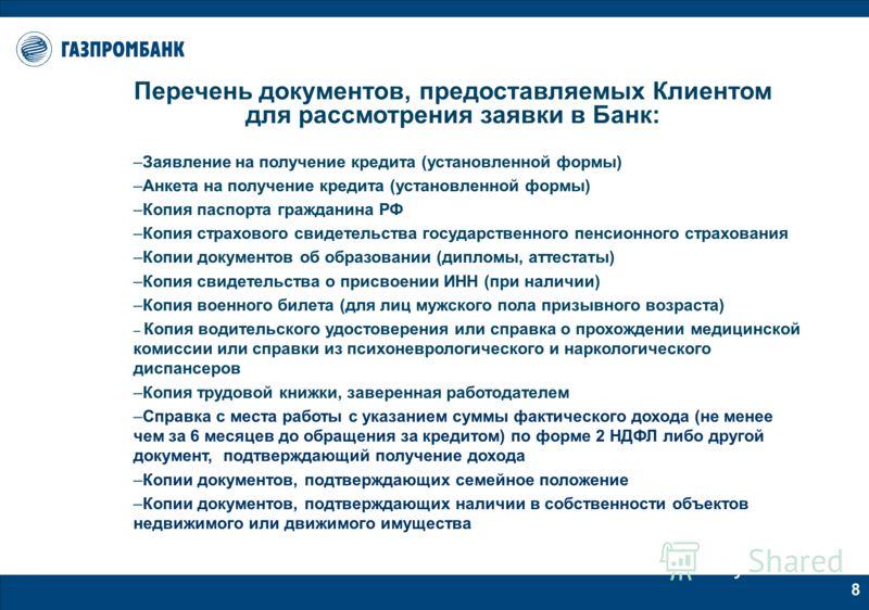 7 Преимущества кредитования в Газпромбанке Срок кредита – до 30 лет Сумма кредита – до 80% от стоимости недвижимости Первичное рассмотрение кредитной заявки – БЕСПЛАТНО Ведение ссудного счета – БЕСПЛАТНО Возможность выбора вида платежа (аннуитетного
