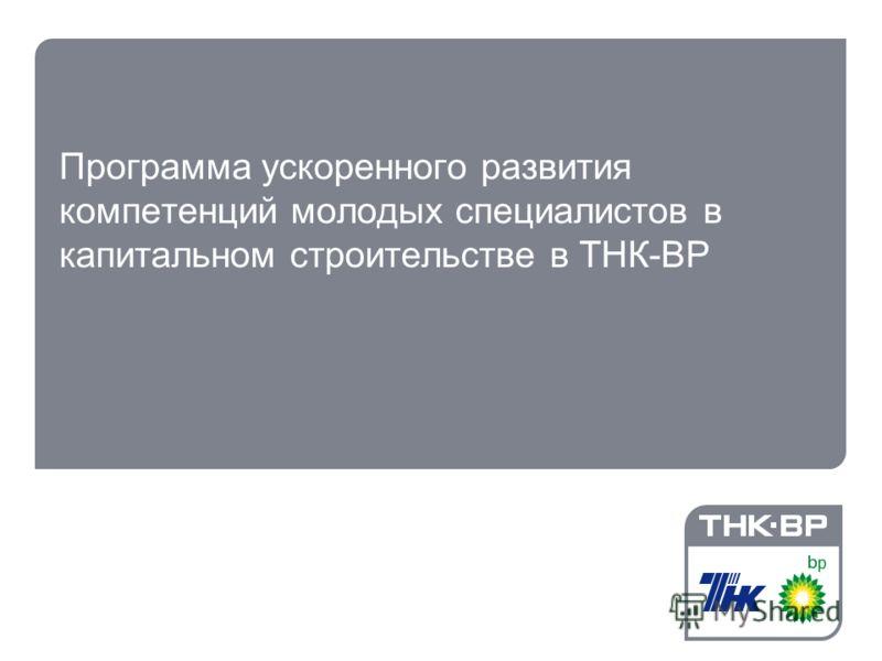 Программа ускоренного развития компетенций молодых специалистов в капитальном строительстве в ТНК-ВР