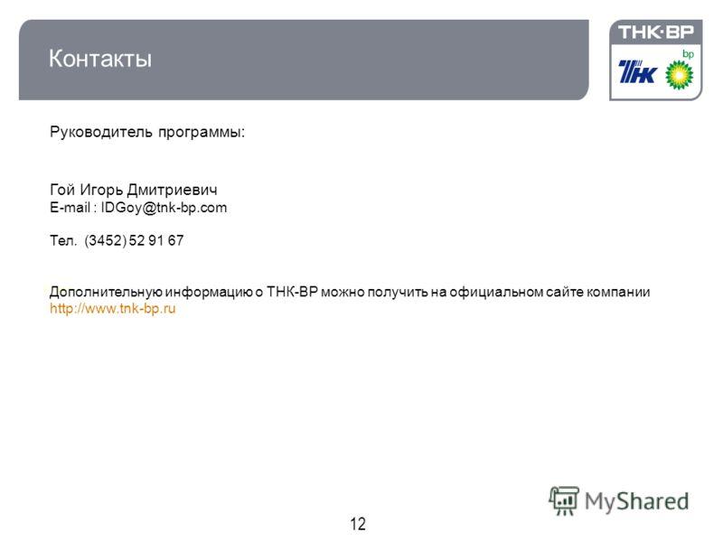 12 Контакты Старт Руководитель программы: Гой Игорь Дмитриевич E-mail : IDGoy@tnk-bp.com Тел. (3452) 52 91 67 Дополнительную информацию о ТНК-ВР можно получить на официальном сайте компании http://www.tnk-bp.ru