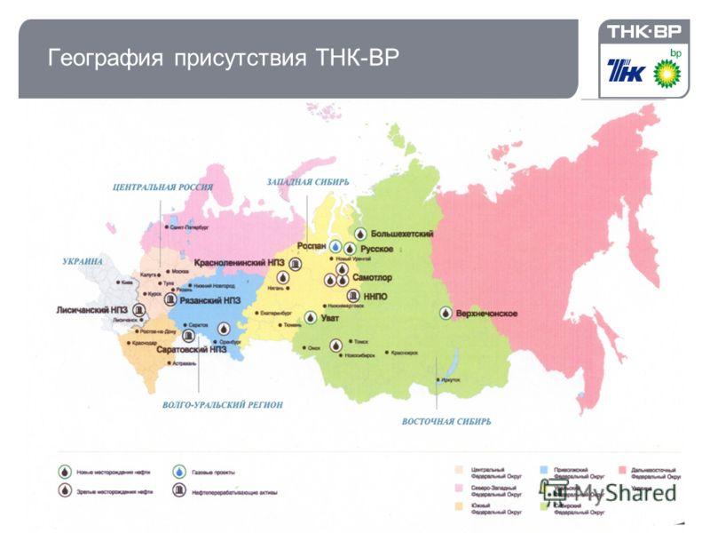 3 География присутствия ТНК-ВР Старт