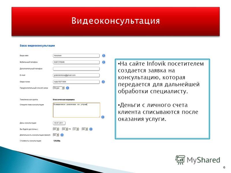 66 На сайте Infovik посетителем создается заявка на консультацию, которая передается для дальнейшей обработки специалисту. Деньги с личного счета клиента списываются после оказания услуги.