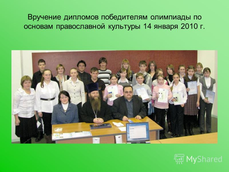 Вручение дипломов победителям олимпиады по основам православной культуры 14 января 2010 г.