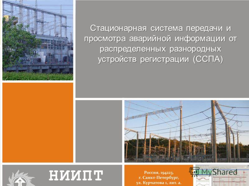 Стационарная система передачи и просмотра аварийной информации от распределенных разнородных устройств регистрации (ССПА)
