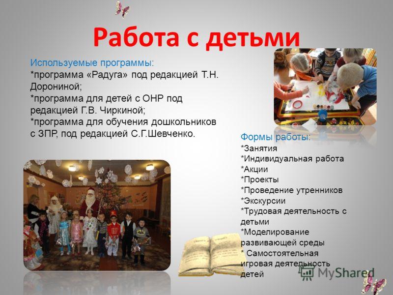 Презентация для аттестации воспитателя детского сада