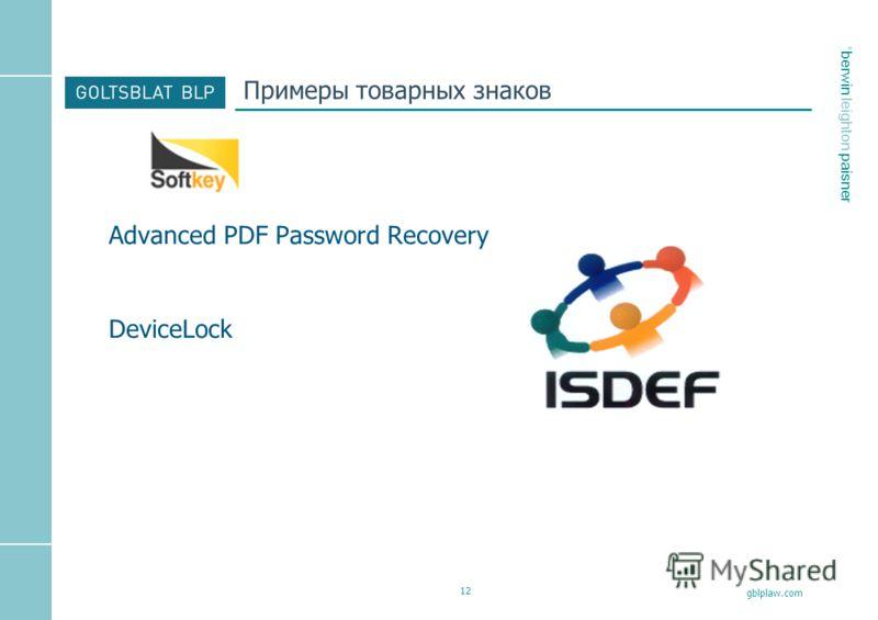 * berwin leighton paisner gblplaw.com 12 Примеры товарных знаков Advanced PDF Password Recovery DeviceLock