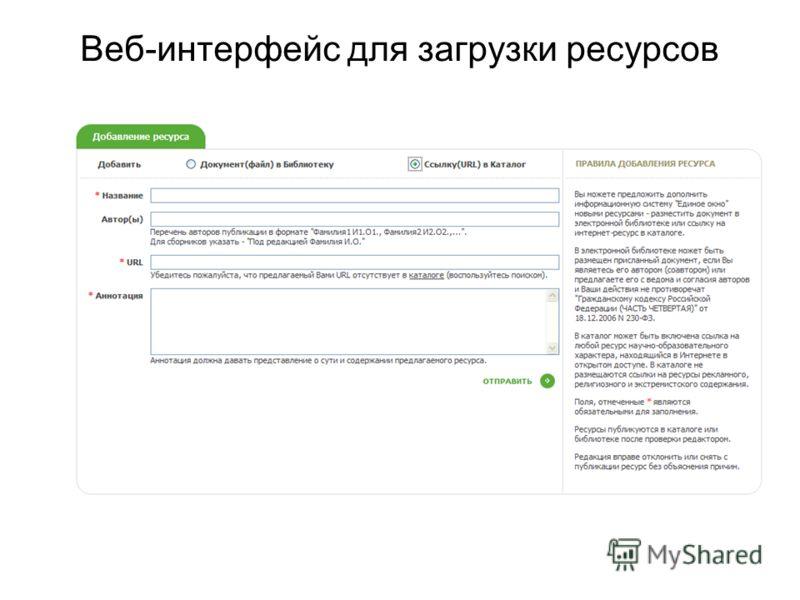 Веб-интерфейс для загрузки ресурсов