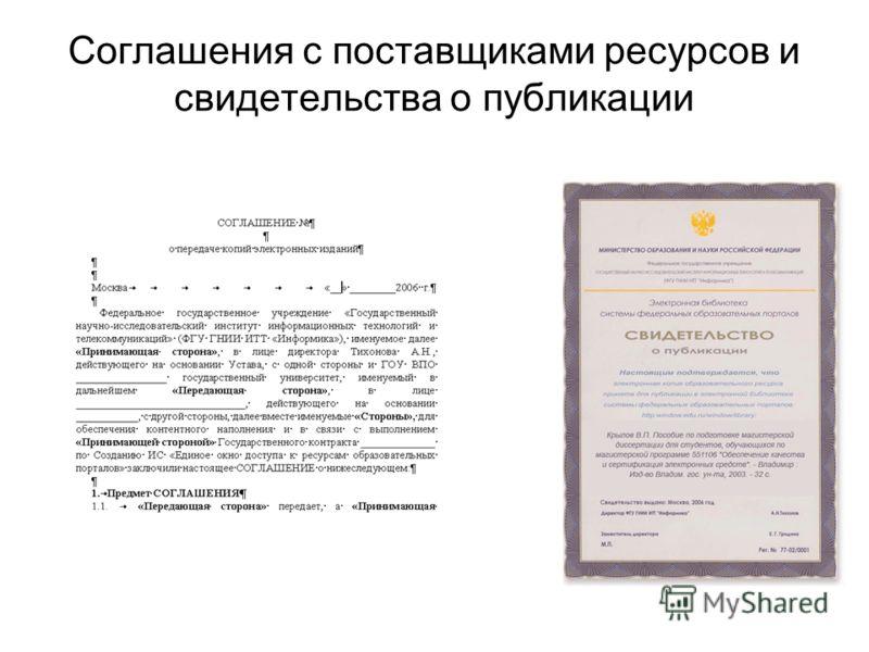 Соглашения с поставщиками ресурсов и свидетельства о публикации
