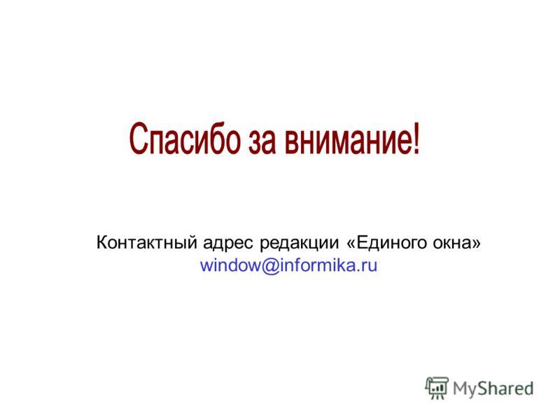 Контактный адрес редакции «Единого окна» window@informika.ru