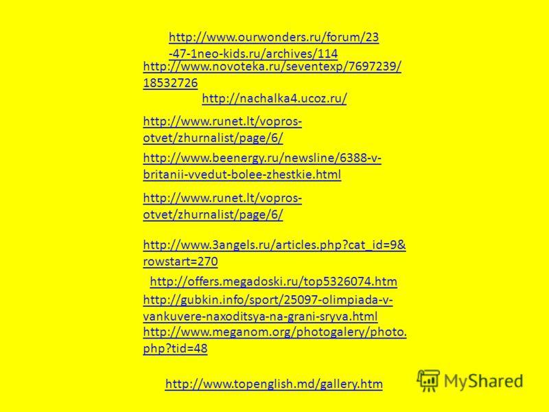 http://www.runet.lt/vopros- otvet/zhurnalist/page/6/ http://www.3angels.ru/articles.php?cat_id=9& rowstart=270 http://www.beenergy.ru/newsline/6388-v- britanii-vvedut-bolee-zhestkie.html http://www.runet.lt/vopros- otvet/zhurnalist/page/6/ http://www