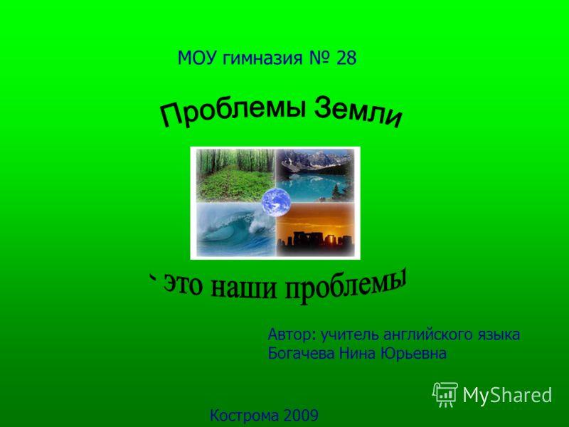 МОУ гимназия 28 Автор: учитель английского языка Богачева Нина Юрьевна Кострома 2009