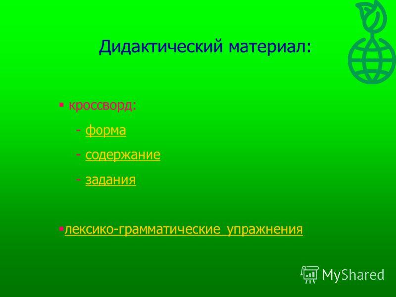 Дидактический материал: кроссворд: - формаформа - содержаниесодержание - заданиязадания лексико-грамматические упражнения