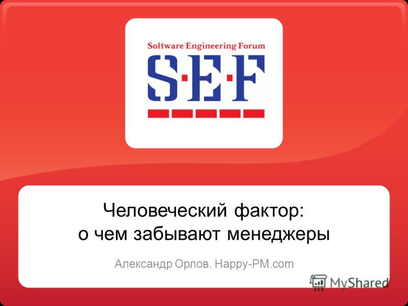 Человеческий фактор: о чем забывают менеджеры Александр Орлов. Happy-PM.com