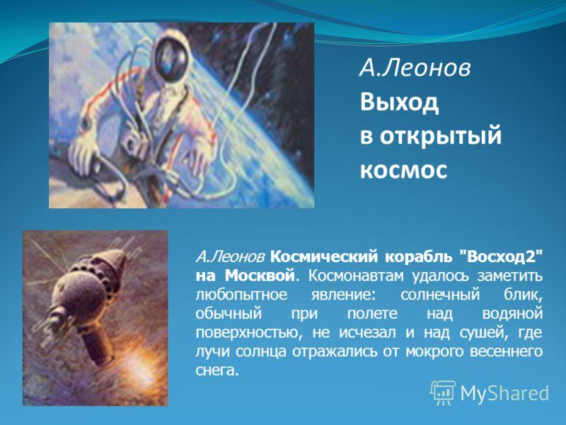 А.Леонов Выход в открытый космос А.Леонов Космический корабль