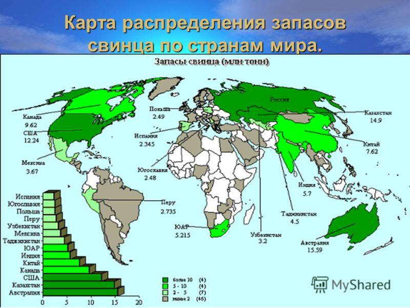 Карта распределения запасов свинца по странам мира.