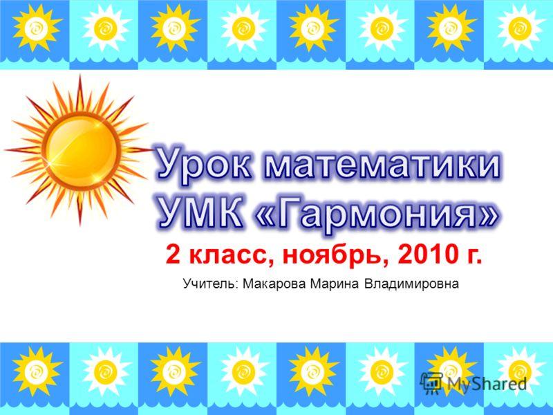 2 класс, ноябрь, 2010 г. Учитель: Макарова Марина Владимировна
