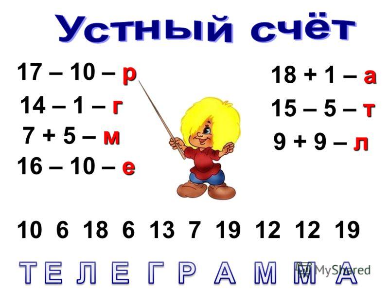 р 17 – 10 – р 14 – 1 – г 7 + 5 – м 16 – 10 – е 18 + 1 – а 15 – 5 – т 9 + 9 – л 10 6 18 6 13 7 19 12 12 19