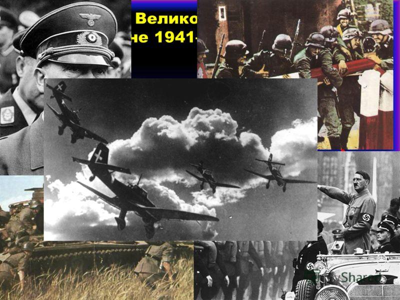 Победа в Великой Отечественной войне 1941–1945 годов. 22 июня 1941 год