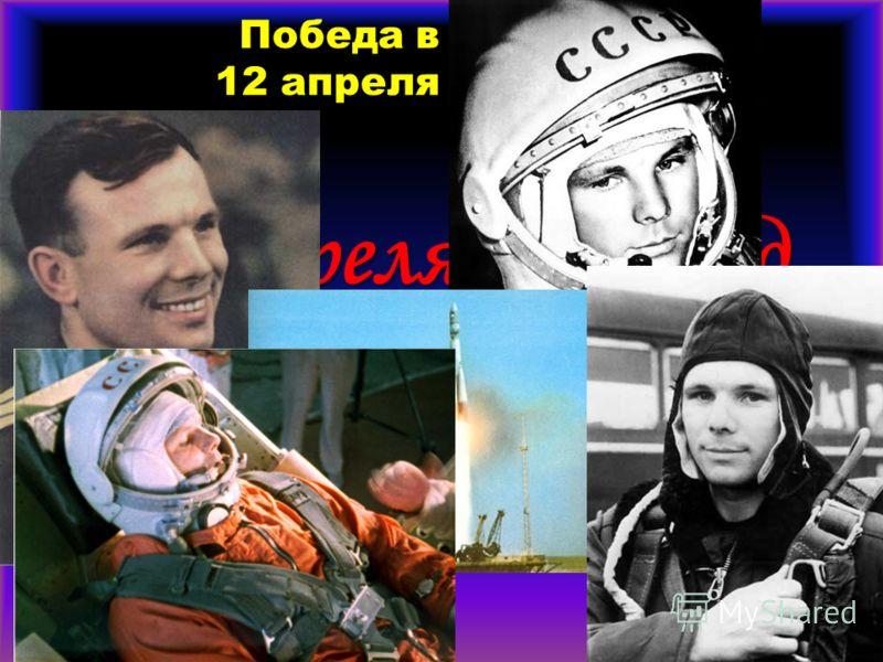 Победа в космосе 12 апреля 1961 года 12 апреля 1961 год