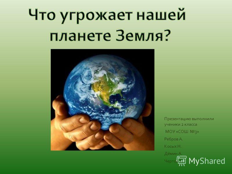 Презентацию выполнили ученики 2 класса МОУ « СОШ 3» Ребров А. Косых Н. Дёмин А. Чертов А.