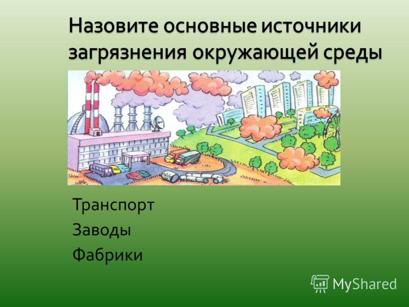 Транспорт Заводы Фабрики