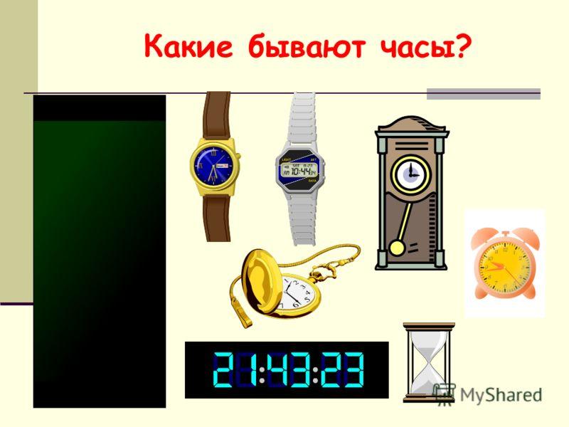 Что общего у этих предметов? Часы - прибор для отсчёта, измерения времени