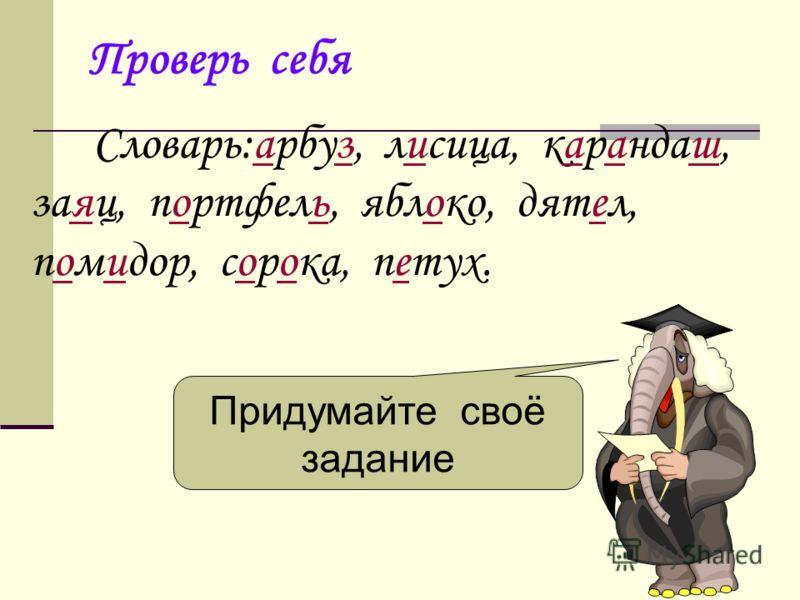 Картинный словарный диктант Запишите названия предметов.