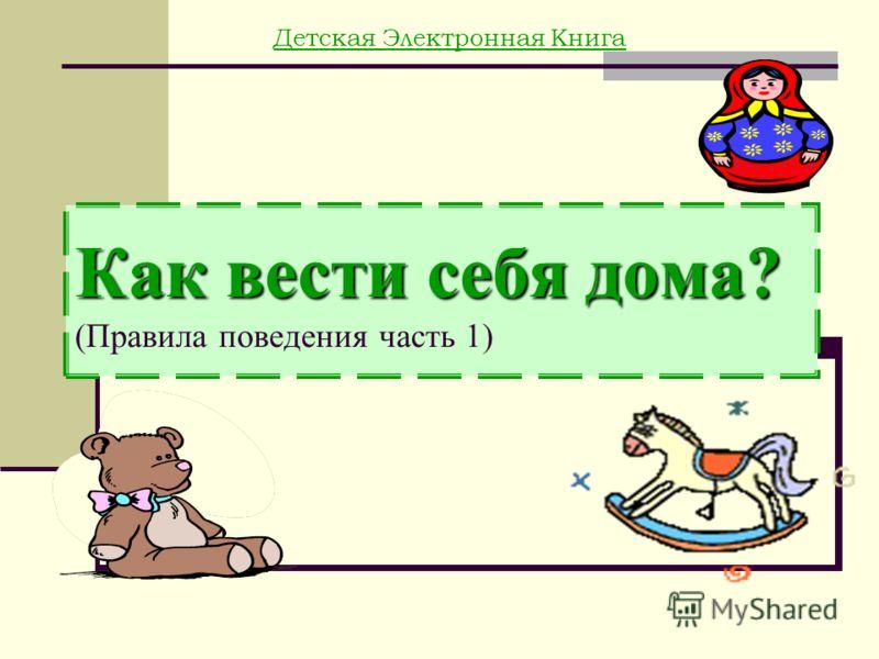 Автор: Ольга Николавна Крылова Правила игры