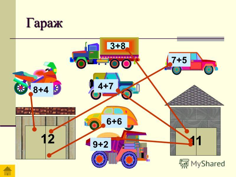ТИР 16 7 + 9 8 + 8 5 + 9 5 + 8 6 + 9 7 + 89 + 8