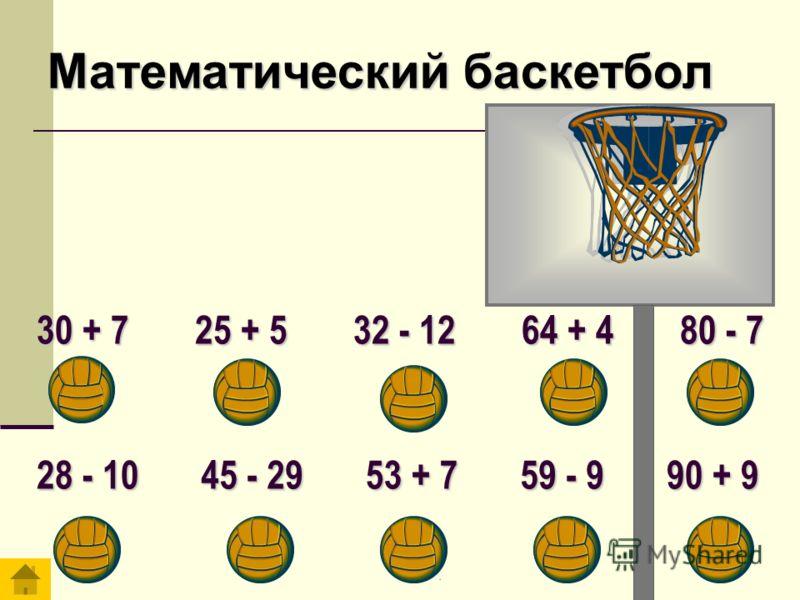 Собери букет 17 – 7 = 10 12 + 4 = 16 28 – 7 = 21 44 + 4 = 48 19 – 5 = 14 35 + 6 = 4115 + 3 = 18