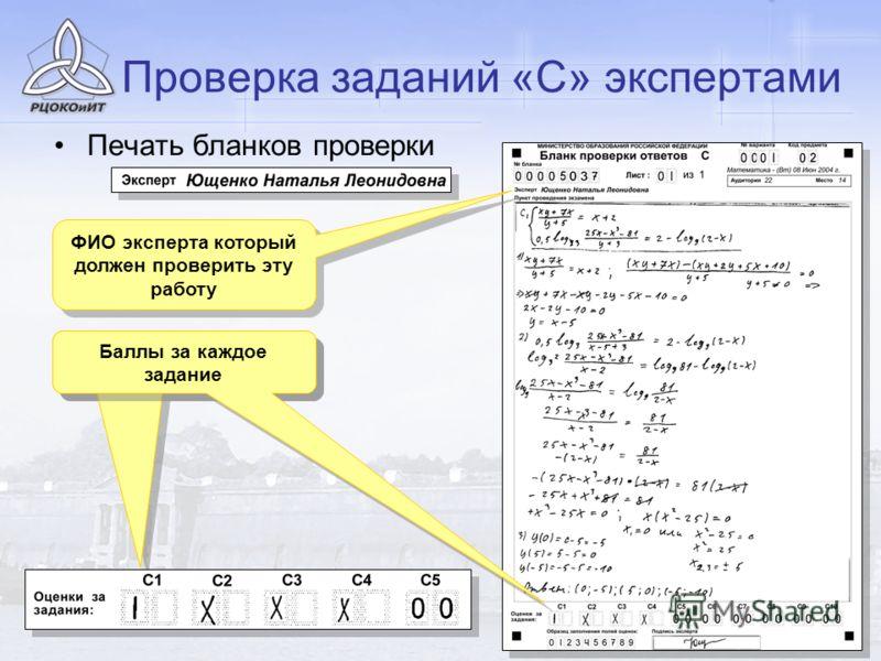 Проверка заданий «С» экспертами Печать бланков проверки Баллы за каждое задание ФИО эксперта который должен проверить эту работу