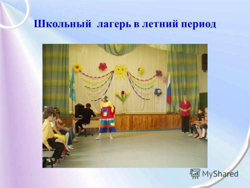 Школьный лагерь в летний период